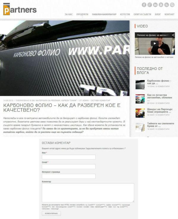 Оставете коментар на статията за карбоново фолио в сайта на Партнърс