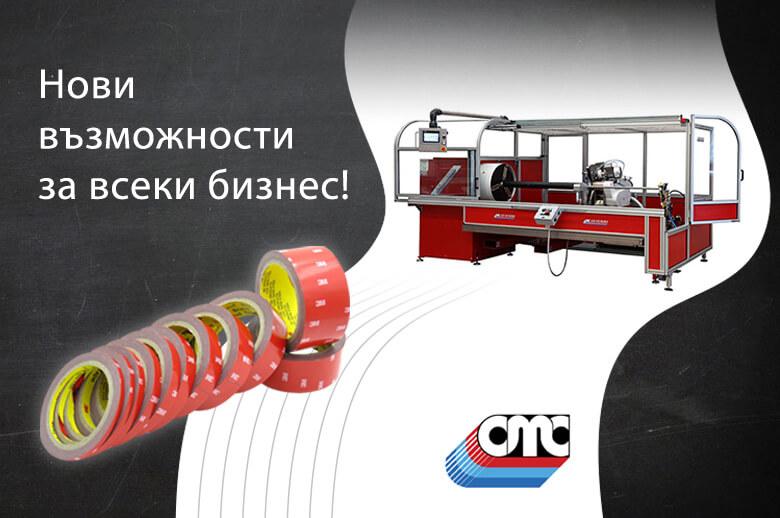 Нарязване на двойнолепящи ленти на точен размер спрямо нуждите на бизнеса, zalepi.bg